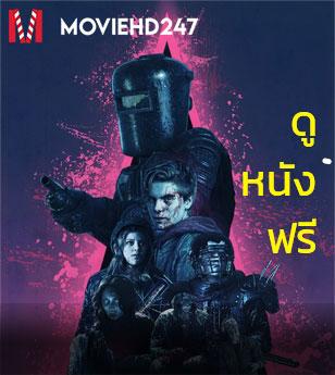 ดูหนังออนไลน์ หยังซูมชนโรง HD พากย์ไทย